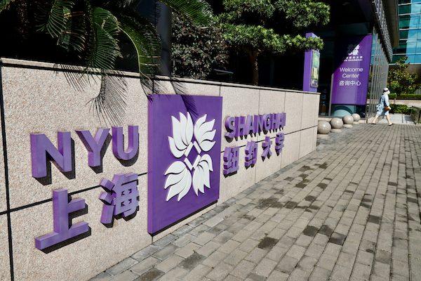 The gate of NYU Shanghai